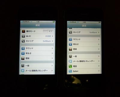 ねこ先生とyucovinのiPhone4のディスプレイの違い2