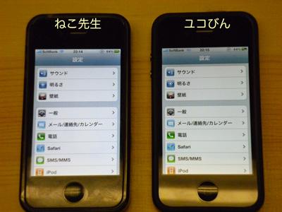 ねこ先生のアタリiPhone4とyucovinの尿液晶iPhone4