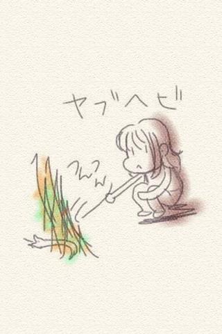 ヤブヘビさん2(小)