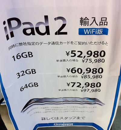 ドスパラ、iPad2の価格表