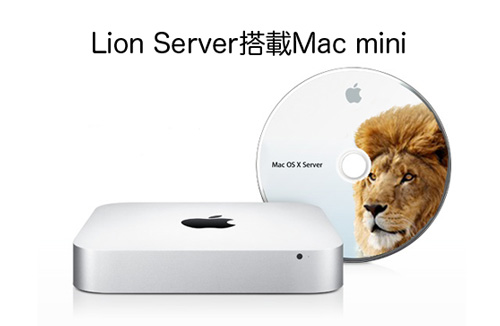 Mac mini ServerのOSがlionになる頃購入?