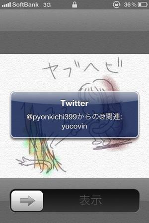 iPhoneのTwitterお知らせポップアップ