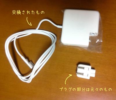 交換してもらったApple MagSafe アダプタ
