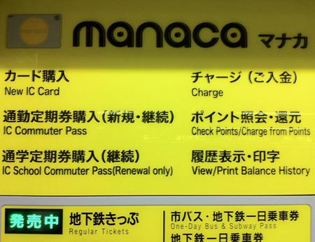名古屋の地下鉄の券売機