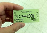 名古屋の地下鉄の切符を買ったのだ