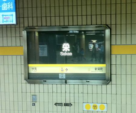 栄駅についたよ