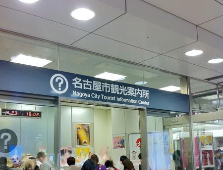 名古屋駅 観光案内所