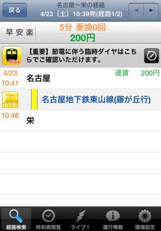 名古屋駅から栄駅までは何線?