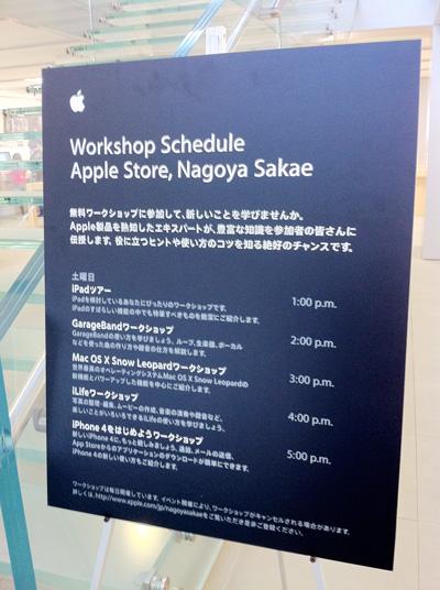 Apple Store名古屋栄 ワークショップの案内
