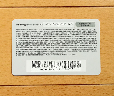 Apple ギフトカード 裏