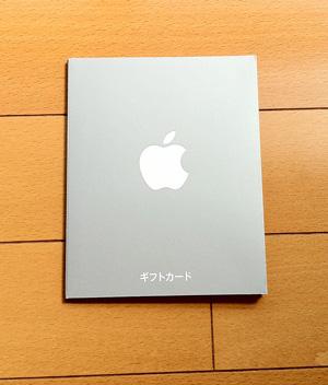 Apple ギフトカード、台紙