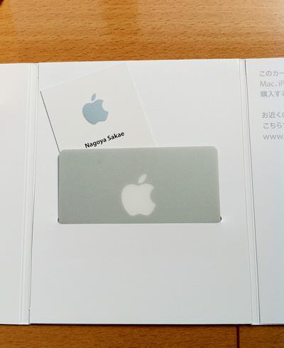 Apple ギフトカードとスタッフさんの名刺