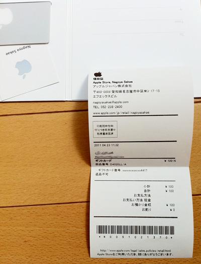 レシートがApple Store名古屋栄の印