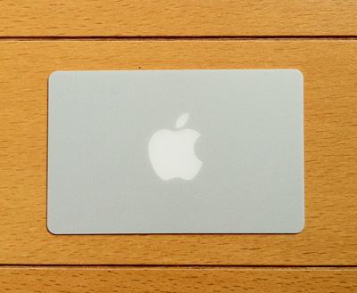Apple ギフトカード 表
