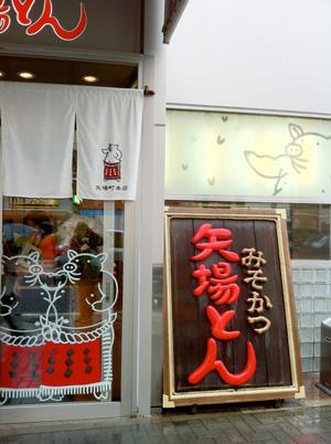 Apple Store名古屋栄の近くにある「矢場とん」