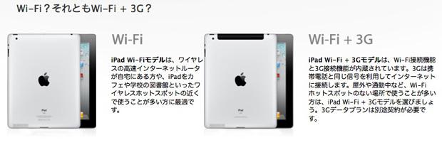 iPadは3GモデルとWi-Fiモデルがある