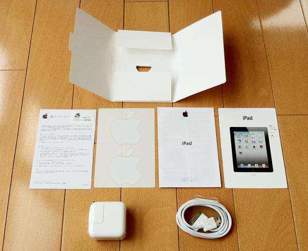 iPad2に同梱されてる説明書やらアダプターやらケーブル