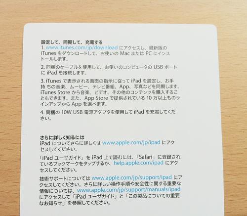 iPad2の説明書、Appleすぎて笑える