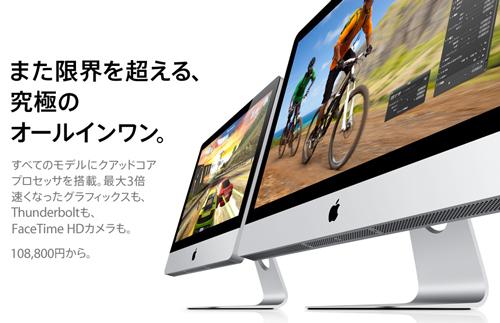iMac(mid 2011)イメージ