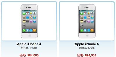 エクスパンシス SIMフリーiPhone4 ホワイト
