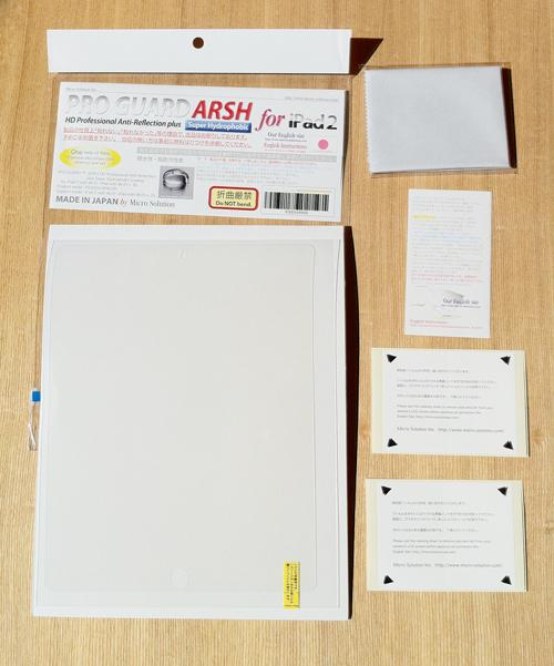マイクロソリューションのiPad 2 高防汚 PRO GUARD ARSH /中身