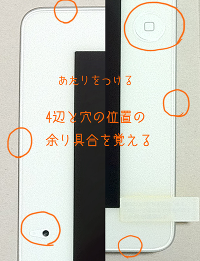 iPadの保護フィルムの貼り方2 あたりをつける時のポイント