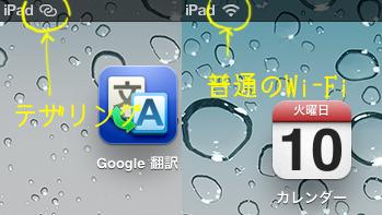 Wi-Fi利用時とパーソナルホットスポット利用時では画面左上の表示が違う