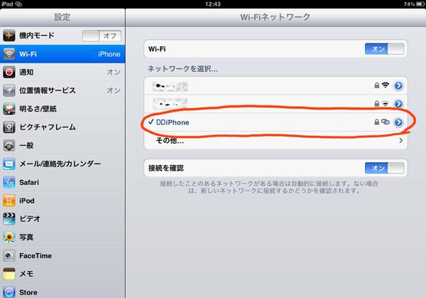 iPhoneのパーソナルホットスポットを利用する時はiPadの設定画面で