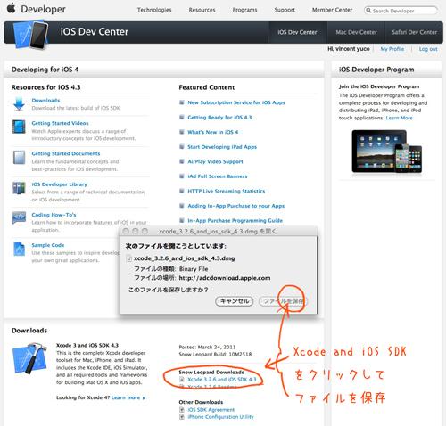 Appleディベロッパ用開発ツールダウンロードページ