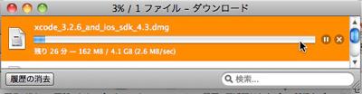 Xcode 3.2.6 and iOS SDK 4.3は大きいファイルなのでダウンロードに時間がかかる