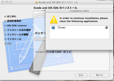 Xcode and iOS SDKのインストーラー2警告