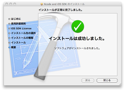 Xcode and iOS SDKのインストーラー3完了
