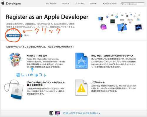 Appleデベロッパの登録はregister as an Apple developerのページから