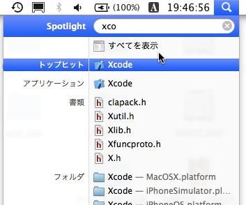 見つからないアプリはSpotlightで探して開くのも手