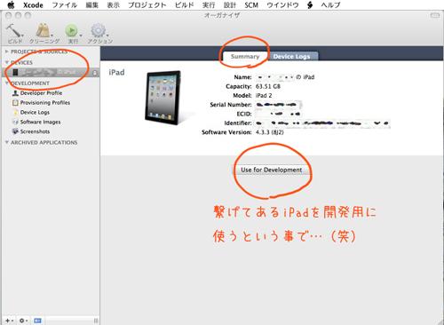 XcodeのオーガナイザからiPadにマルチタスクジェスチャーを設定