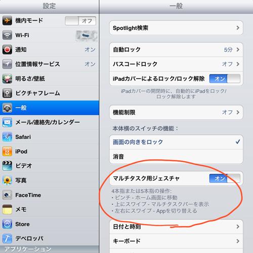 iPadの設定画面を覗くと、マルチタスク用ジェスチャーの項目が追加されている