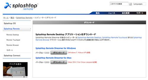 コンピューター用のSplashtop Remote Desktopのダウンロードページ