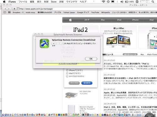 Splashtop Remote Desktop for iPad (for iPhone)がPCに繋がったというポップアップウィンドウ