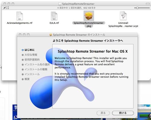 Splashtop Remote Desktopをパソコンにインストール