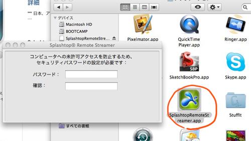 Splashtop Remote Desktopアプリを立ち上げて設定