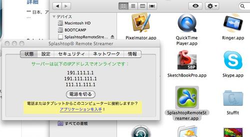 Splashtop Remote Desktopアプリ、PC側の設定完了