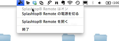 Splashtop Remote Desktopアプリ、常駐