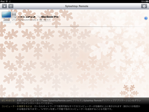 Splashtop Remote Desktop for iPad (for iPhone)が接続出来るPCを探してくれる。