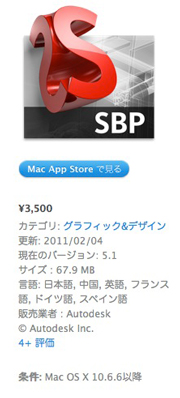 SketchBook Pro アイコン等