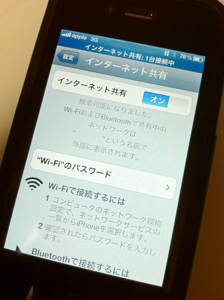 iPhoneのパーソナルホットスポットの設定