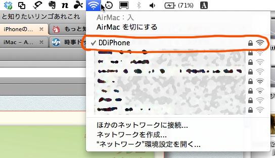 yucovinのMacBook ProをDDのiPhoneにテザらせてもらう