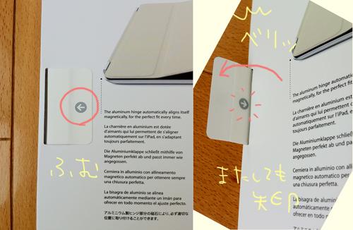 Smart Cover の開封の儀 1