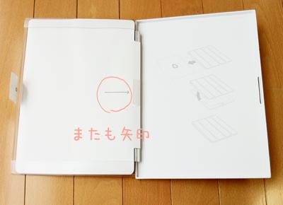 Smart Cover の開封の儀  3