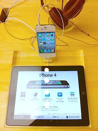 IPad 2を使った製品説明の端末(iPhone4)