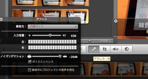 iMovieの編集画面